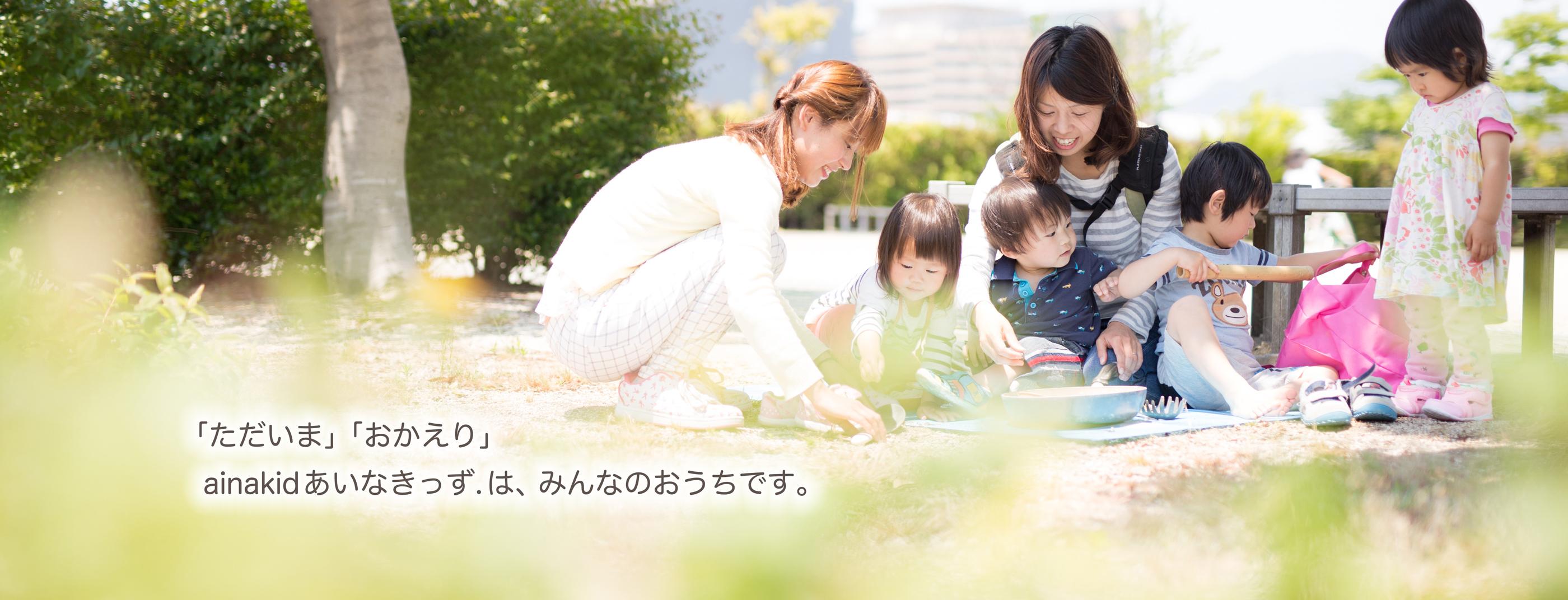 スライド1:託児所おはなうにひぴりのスタッフと子どもたち
